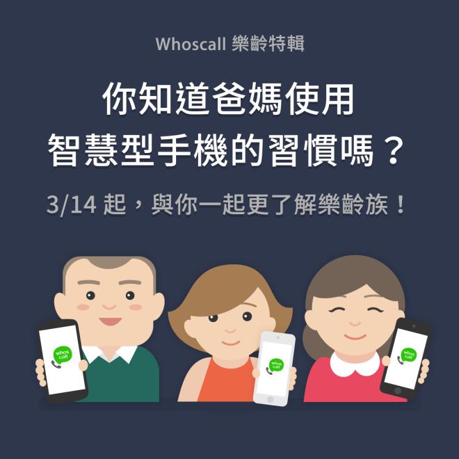 【Whoscall 樂齡特輯】你知道爸媽使用智慧型手機的習慣嗎?