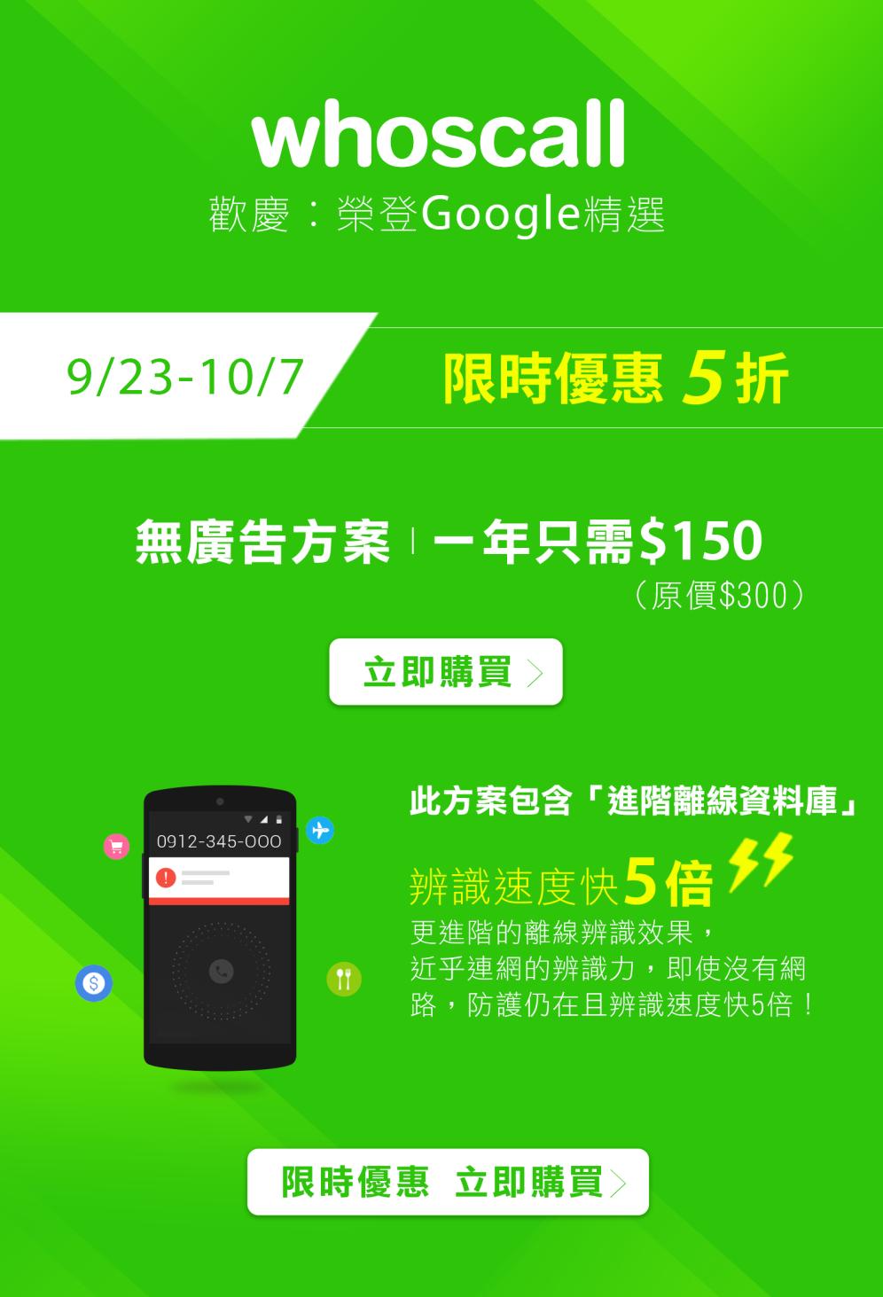 【限時5折】歡慶 Whoscall 登上 Google Play 精選 APP