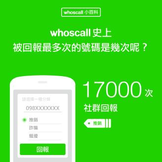 【Whoscall 小百科】Whoscall 史上被回報最多次的號碼是幾次呢?