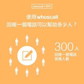 【Whoscall 小百科】使用 Whoscall 回報一個電話可以幫助多少人?