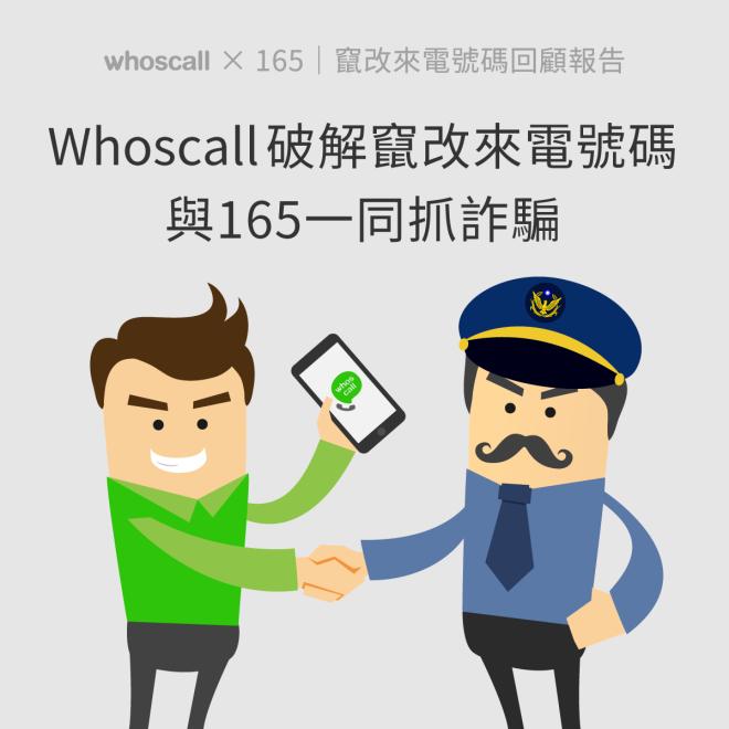 【Whoscall X 165 | 竄改來電號碼回顧報告】