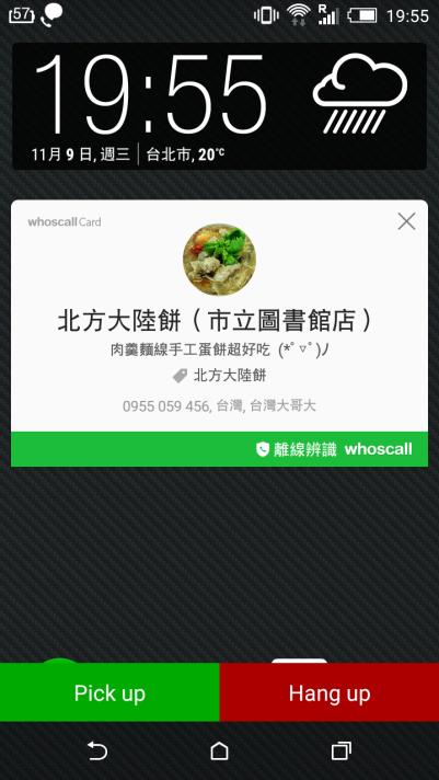 陳老闆編輯的行動名片