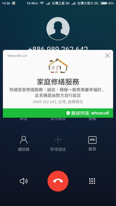 家庭修繕中心編輯的行動名片