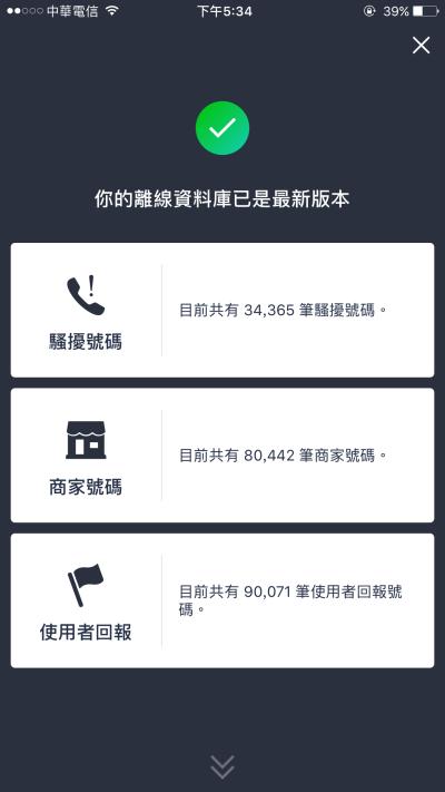 iOS11protect-2