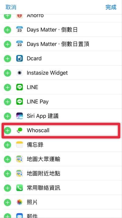 Whoscall_170926_0004