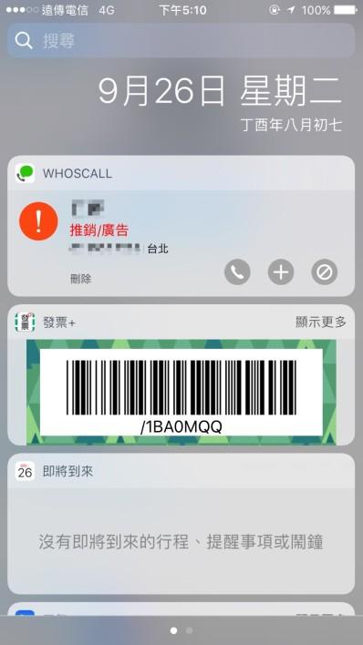 Whoscall_170926_0008