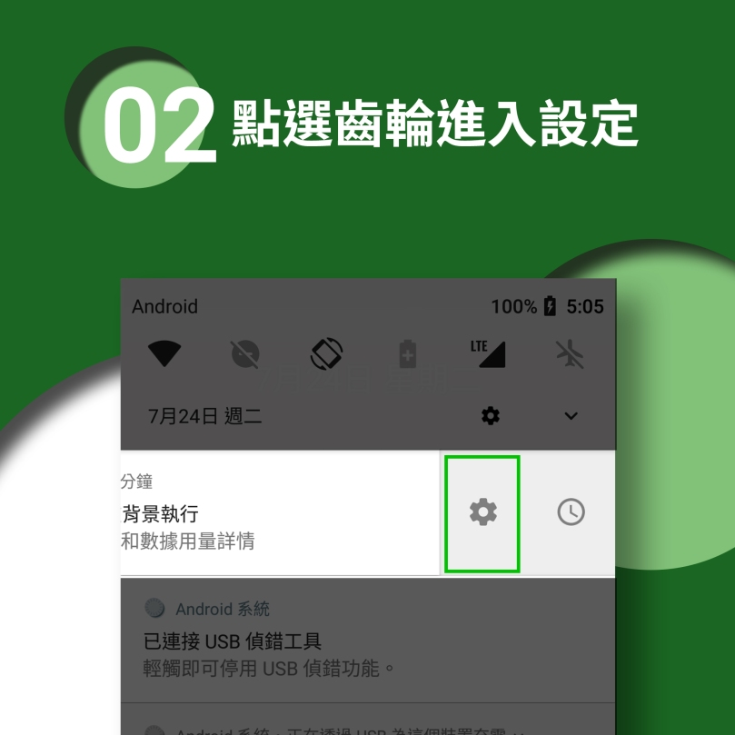 07-android-c2