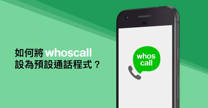 default_dialer_app_中文