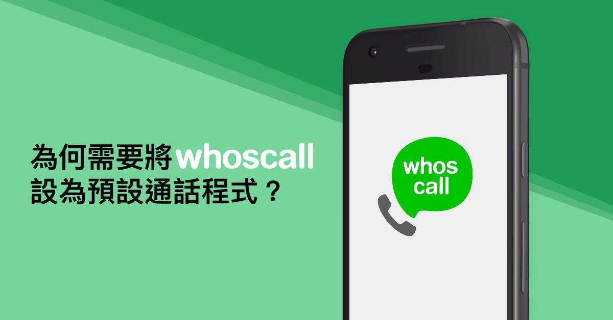 why_default_dialer app_chinese_en